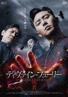 The Divine Fury (DVD) (Japan Version)