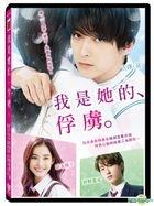 Anoko no, Toriko (2018) (DVD) (Taiwan Version)