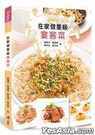 Zai Jia Zuo Xing Ji Yan Ke Cai