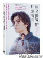 The Master Plan (2021) (DVD) (Taiwan Version)