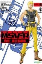 Mobile Suit Gundam MSV-R - The Return of Johnny Ridden (Vol.8)