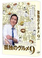 Kodoku no Gourmet Season 9 (DVD Box) (Japan Version)