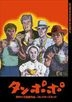 Tampopo Collector's Set (Limited Edition) (Japan Version - English Subtitles)