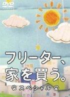 Freeter, Ie wo Kau - Special (DVD) (Japan Version)