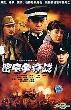 Mi Dian Zheng Duo Zhan (VCD) (End) (China Version)