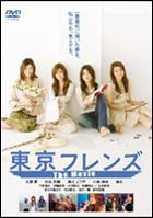 Tokyo Friends The Movie (Normal Edition) (Japan Version)
