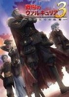 OVA - Valkyria Chronicles 3 (Part 2) (Blue Package) (DVD) (First Press Limited Edition) (Japan Version)