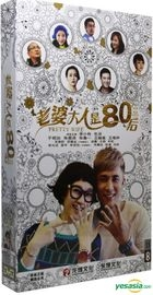 Pretty Wife (2015) (DVD) (Ep. 1-41) (End) (China Version)