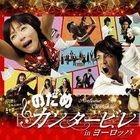 Paris Da! Prague Da!! Gyabo!!! Nodame Cantabile in Europe (DVD) (Japan Version)