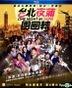 台北夜蒲團團轉 (2015) (Blu-ray) (香港版)