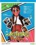 My Hero (1990) (Blu-ray) (Remastered Edition) (Hong Kong Version)
