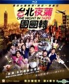 One Night In Taipei (2015) (Blu-ray) (Hong Kong Version)