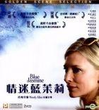 Blue Jasmine (2013) (VCD) (Hong Kong Version)