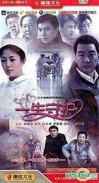 Yi Sheng Shou Hu (H-DVD) (End) (China Version)