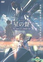 星之聲 (2003) (DVD) (香港版)