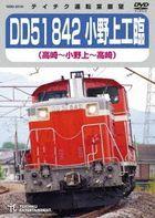 DD51 842 Onogami Kourin (Takasaki - Onogami - Takasaki)  (Japan Version)