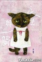 Wei Miao Wu Yu 41: Yong Sheng Yu Yi Shun