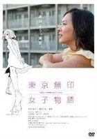 Tokyo Nameless Girl's Story (DVD) (Japan Version)