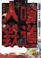 hitokui tetsudou kanzemban mangashiyotsupu shiri zu 158