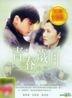 青春歲月 (DVD) (完) (韓/國語配音) (MBC劇集) (台灣版)