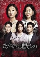 You Are a Gift (DVD) (Box 1) (Japan Version)