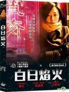 Black Coal, Thin Ice (2014) (DVD) (Taiwan Version)