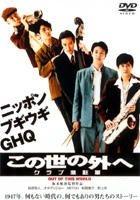 Kono yo no soto he - kurabu shinchuu gun (Japan Version)