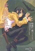 奇諾之旅 (Vol.6) (小說)