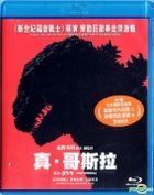 Shin Godzilla (2016) (Blu-ray) (English Subtitled) (Hong Kong Version)