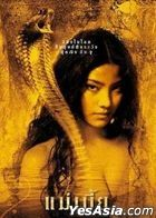 Snake Lady (2001) (DVD) (Thailand Version)