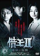 Shakking II - Unmei no Hoshu -  (DVD) (Japan Version)