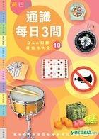 Tong Shi Mei Ri3 Wen - 10