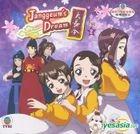 Janggeum's Dream (Part II) (End) (Animation) (Hong Kong Version)
