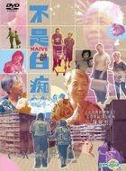 Naive (2014) (DVD) (Hong Kong Version)