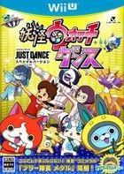 妖怪手錶 Dance JUST DANCE Special Version (Wii U) (日本版)