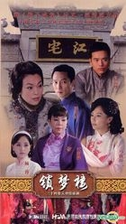 Suo Meng Lou (H-DVD) (End) (China Version)