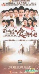 Bai Wan Xin Niang Zhi Ai Wu Hui (DVD) (End) (China Version)