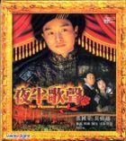 The Phantom Lover (1995) (VCD) (Hong Kong Version)
