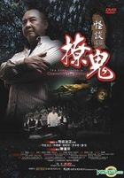 The Unbelievable Channeling The Spirits (2012) (DVD) (Hong Kong Version)