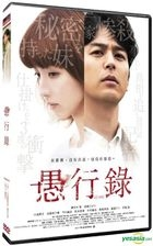Traces of Sin (2016) (DVD) (Taiwan Version)