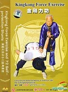 King Kong Force Exercise - Kingkong Force Exercise And 72 Self-protection Stunts (DVD) (English Subtitled) (China Version)