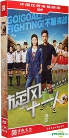 Go! Goal! Fighting! (2015) (H-DVD) (Ep. 1-31) (End) (China Version)