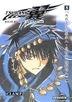 Tsubasa - RESERVoir CHRoNICLE (Vol.8) (Deluxe Edition)