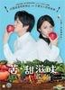 苦˙甜滋味 (2016) (DVD) (香港版)
