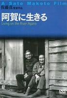Living on the River Agano (DVD) (English Subtitled) (Japan Version)