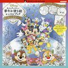Otona Disney Hanayaka Nurie Lesson Book Fantasy (Coloring Book)