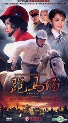 跑馬場 (DVD) (完) (中國版)