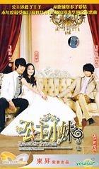 Romantic Princess (VCD) (Part III) (End) (China Version)