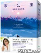 Ling Gong Li : Wo Yu Xing Fu De Ju Li