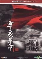 1911 (DVD-9) (China Version)